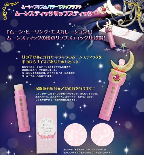 lipstick01
